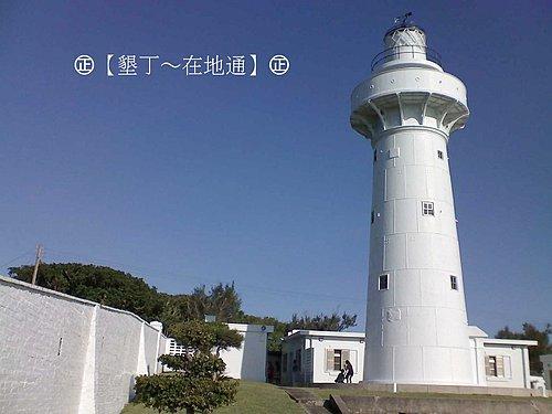 【鵝鑾鼻-燈塔】.jpg