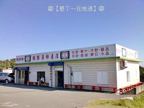 台灣【最南端】的店.jpg