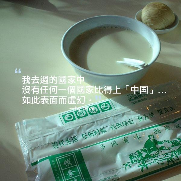 北京的早餐