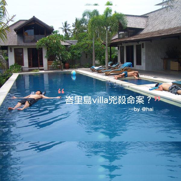 峇里島villa離奇命案現場