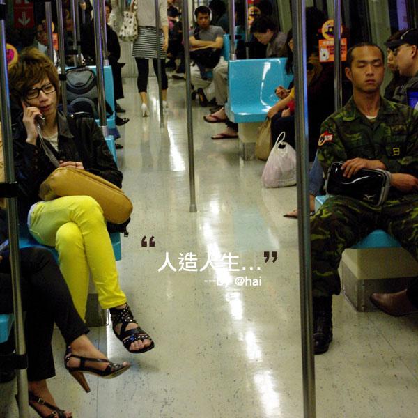 捷運裡的故事