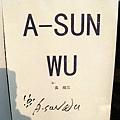 吳炫山ㄟ~~~在街上某個櫥窗看到的