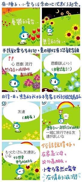 20060622 友達圈圈兒(1)