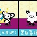 20060801 熊貓系列(1)