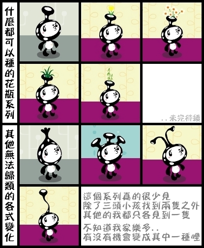 20060801 熊貓系列(3)