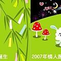 20070219 情人節寶寶(1)