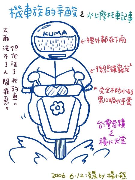 20060612 機車族辛酸記事(1)