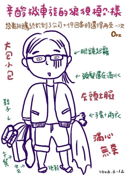 20060612 機車族辛酸記事(2)