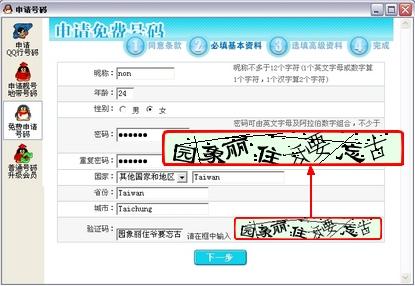 20060721 令人傻眼的QQ(2)