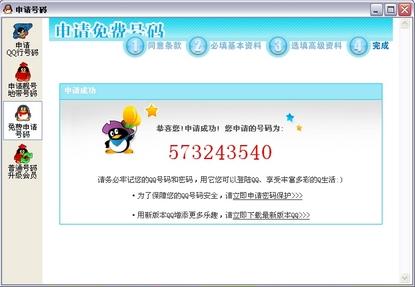 20060721 令人傻眼的QQ(3)