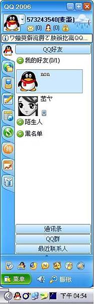 20060721 令人傻眼的QQ(4)