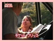 20060730 MIE的最終章(2)
