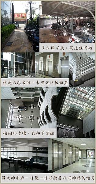 20060916 中港長鴻最後巡禮(2)