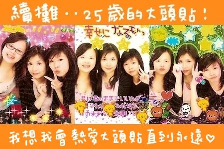 20061112 二五大關(4)
