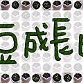 魔豆成長日記3