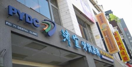 20071004 台南美食好(1)