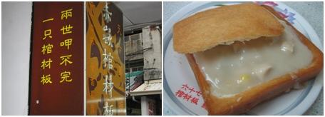 20071004 台南美食好(8)