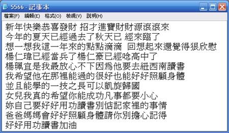 20071021 電腦媽媽(2)