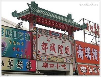 20080909 新竹吃吃吃 (1)