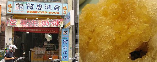 20080909 新竹吃吃吃 (4)