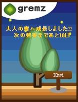 賀!小樹長大了! (1)