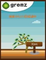 賀!小樹長大了! (4)