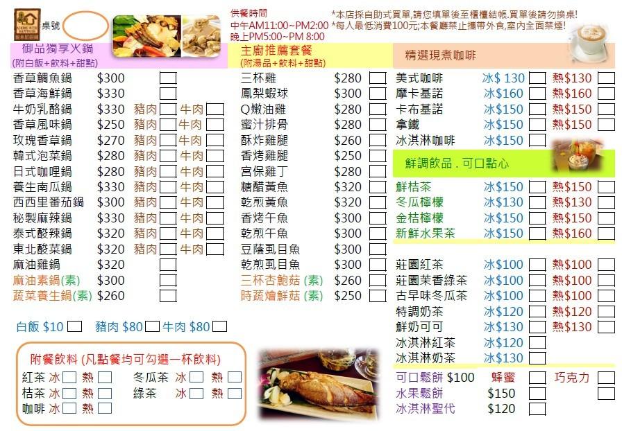 2013年6月新菜單