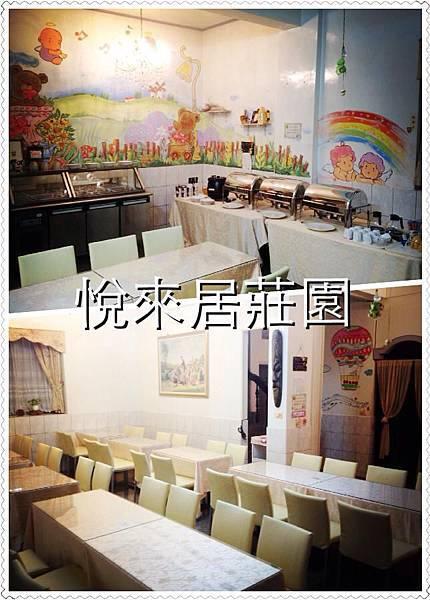 悅來居餐廳新增用餐空間