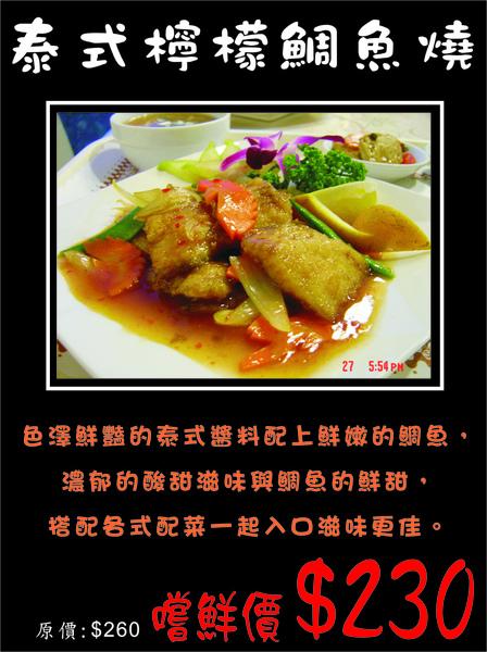 泰式檸檬鯛魚燒.jpg