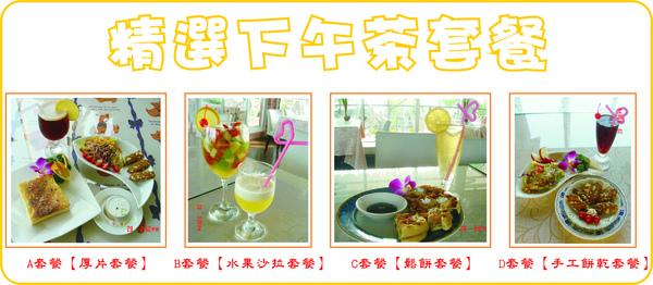 精選下午茶.jpg