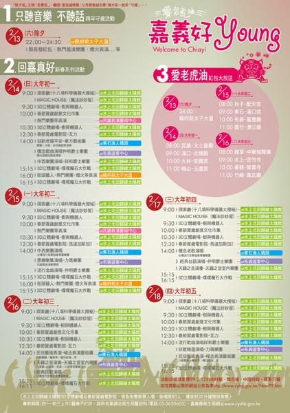 02-嘉義縣春節活動項目.jpg