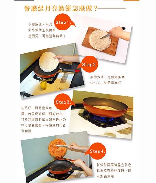 06 蝦餅過程.jpg