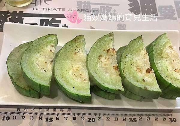 29烤絲瓜.jpg
