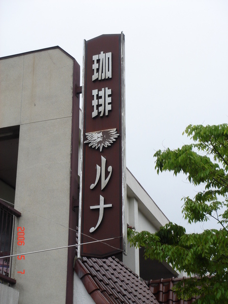 它是一家很有名的老店