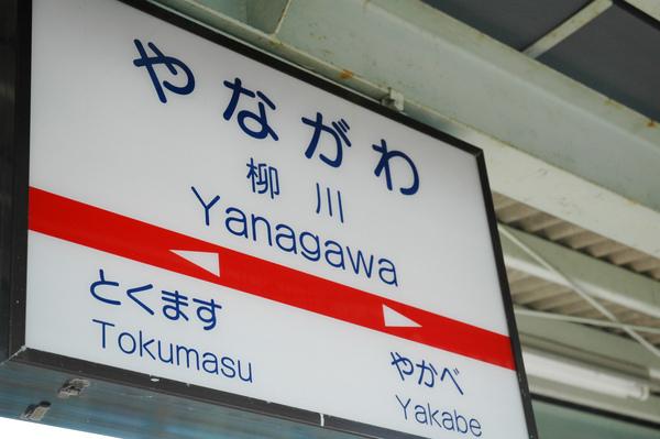 Yanagawa_01.jpg