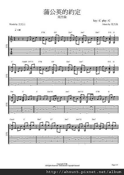 [獨奏譜]周杰倫_蒲公英的約定(五線譜+六線譜)_頁面_1.jpg