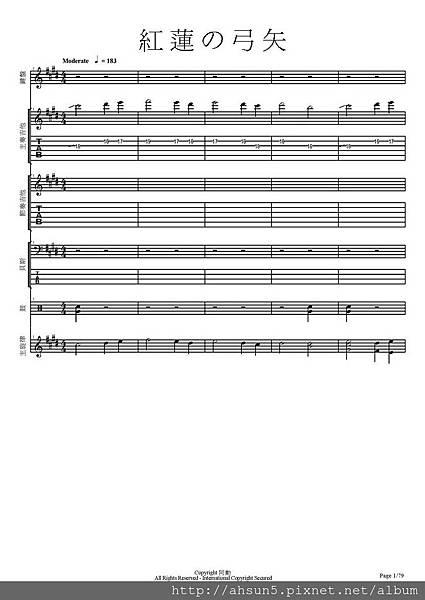 紅蓮弓矢(團譜)_Page_01.jpg