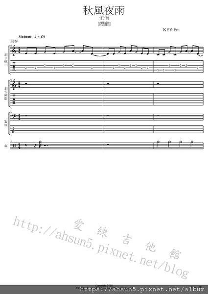 伍佰_秋風夜雨(總譜)_頁面_01.jpg