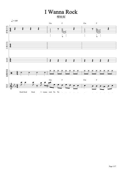 櫻桃幫_I Wanna Rock(團譜)_Page_01.jpg