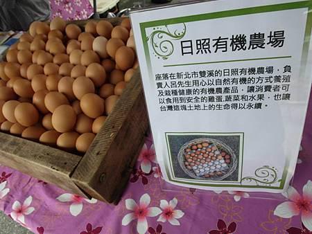 致理幸福農學市集-甜玉米蛋沙拉拼盤料理主要食材-日照有機農場雞蛋