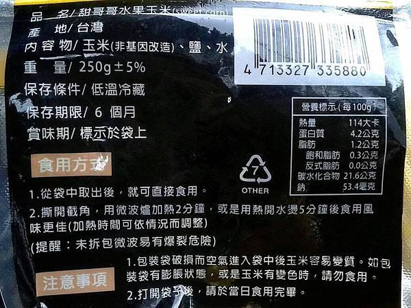 黃玉米產品標示