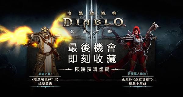《暗黑破壞神III:奪魂之鐮》限時預購贈虛寶活動_b