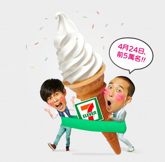 BAND 將在4月24日當日,送出五萬支7-ELEVEN冰淇淋給組 BAND 揪團的團長
