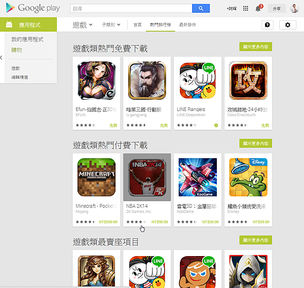 2014-06-24 02_27_49-遊戲 - Google Play Android 應用程式