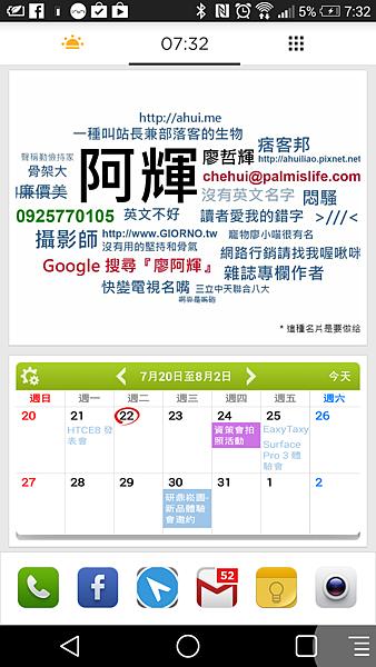 Screenshot_2014-07-22-07-32-47