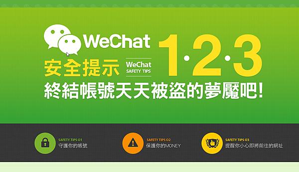2014-07-24 02_38_53-WeChat 安全提示 1.2.3