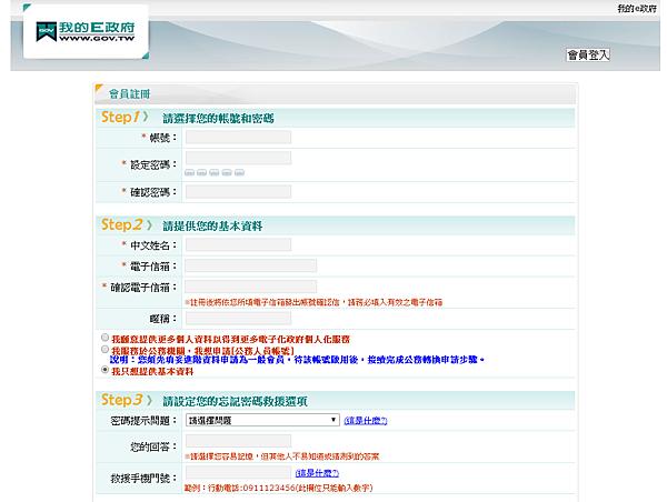 2014-07-28 13_20_45-使用者註冊