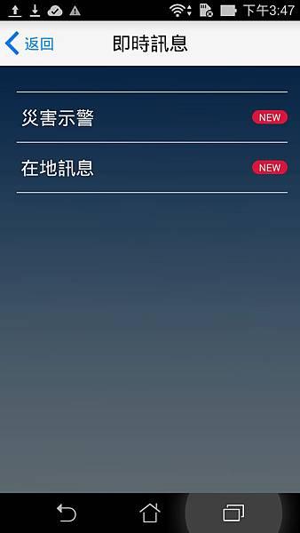 Screenshot_2014-07-28-15-47-36