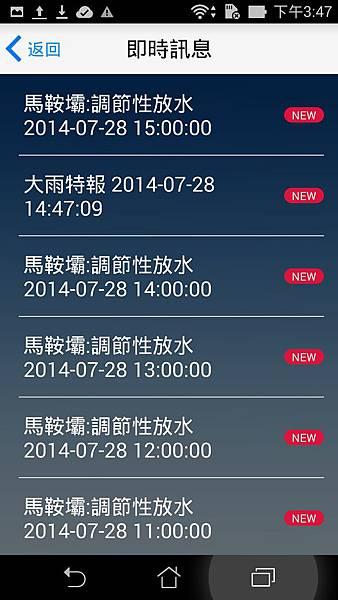 Screenshot_2014-07-28-15-47-49