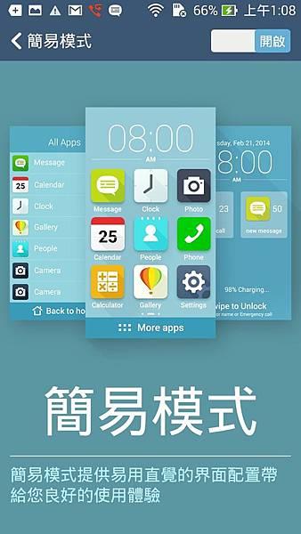 Screenshot_2014-08-01-01-08-19